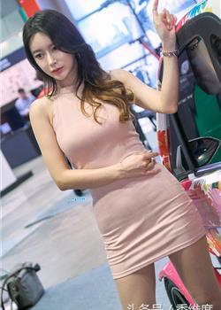 车模美女,粉红色紧身连衣裙,尽显凹凸有致的身材